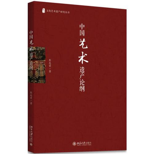 中国艺术遗产论纲