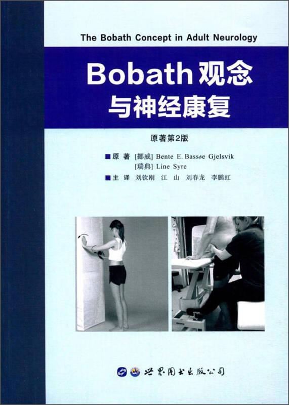 Bobath观念与神经康复(原著第2版)
