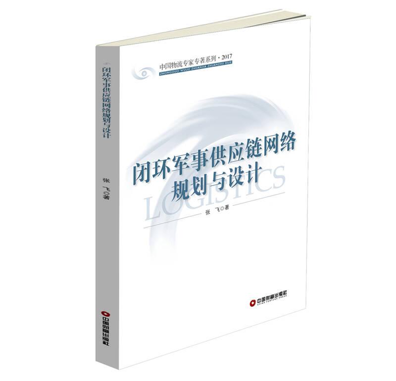闭环军事供应链网络规划与设计