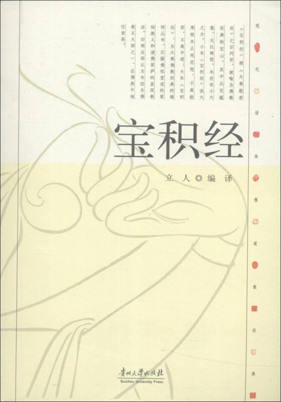 现代语体佛道教经典丛书:宝积经