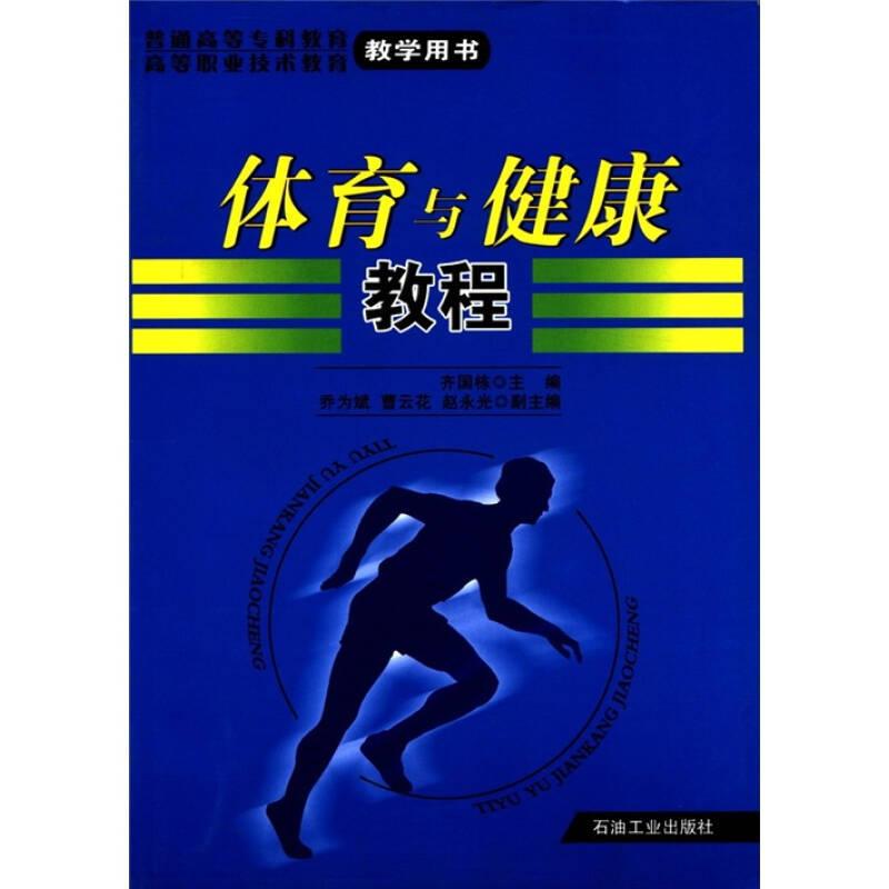普通高等专科教育·高等职业技术教育教学用书:体育与键康教程