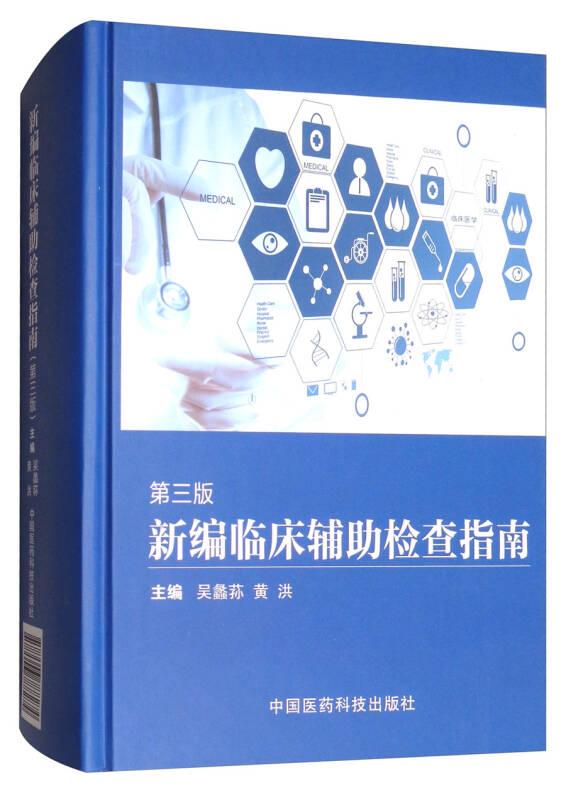 新编临床辅助检查指南(第3版)
