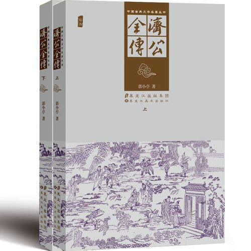 中国古典文学名著丛书-济公全传(上下)