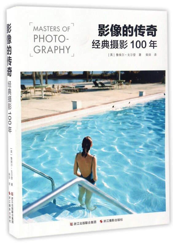 影像的传奇(经典摄影100年)