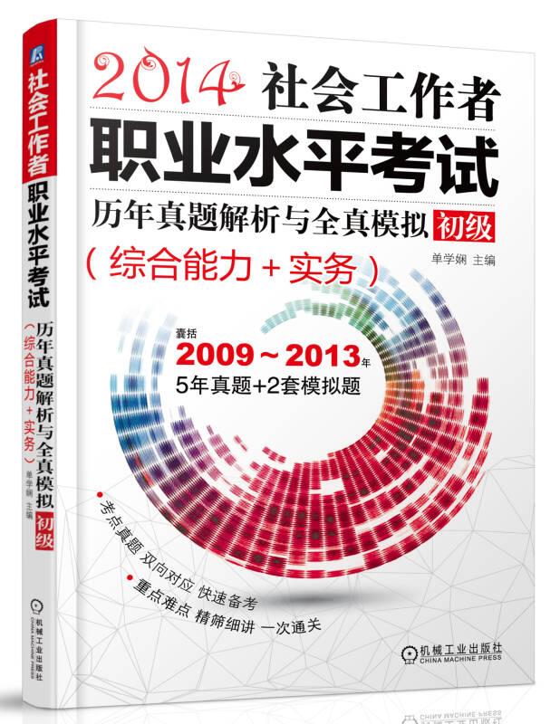 2014社会工作者职业水平考试历年真题解析与全真模拟•初级(综合能力+实务)