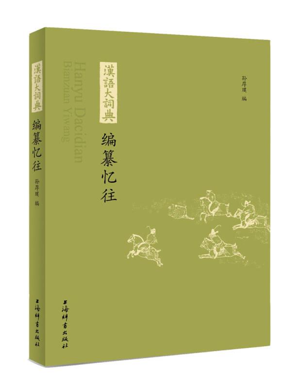 汉语大词典:编纂忆往