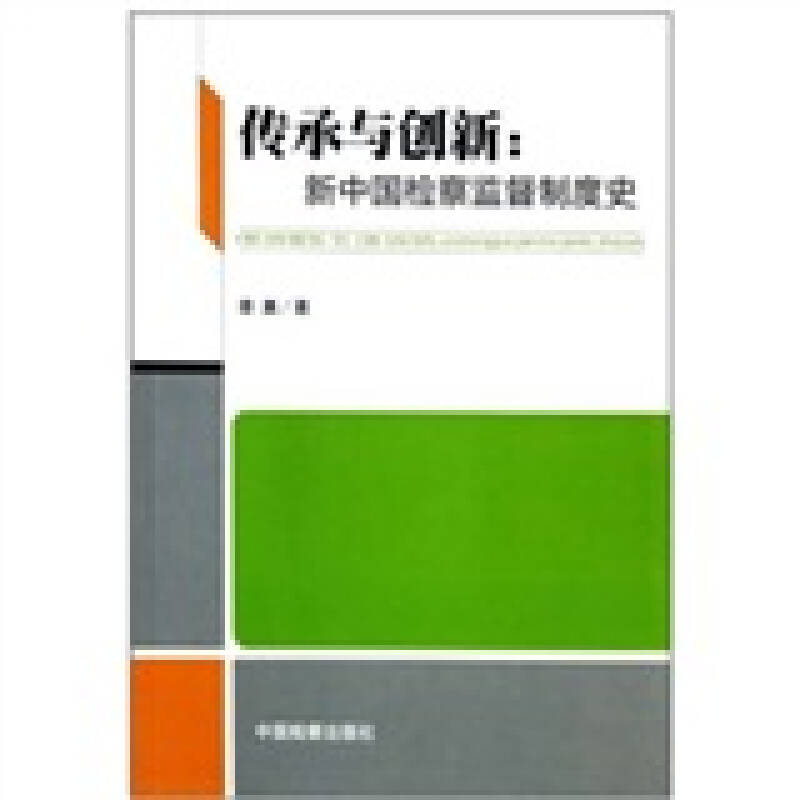 传承与创新:新中国检察监督制度史