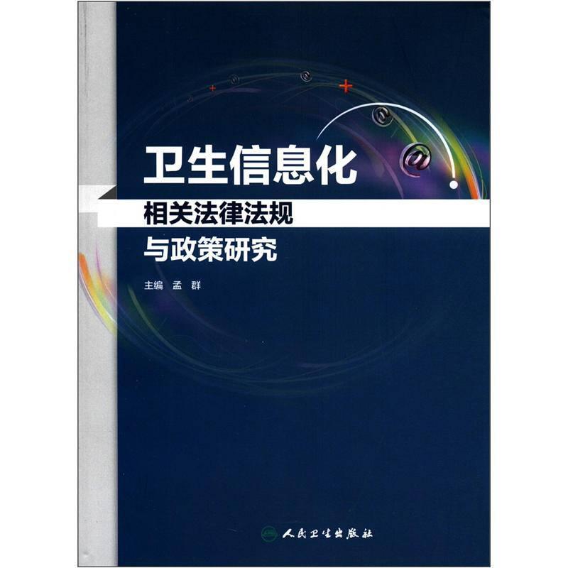 卫生信息化相关法律法规与政策研究