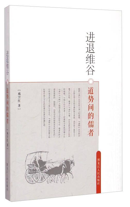 进退维谷:道势间的儒者