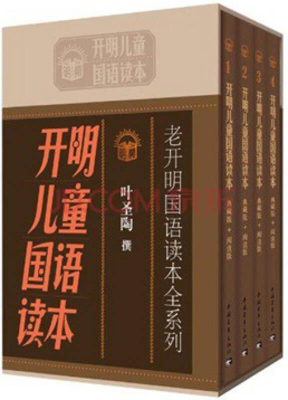 老开明国语读本全系列:开明儿童国语读本(全套共4册)