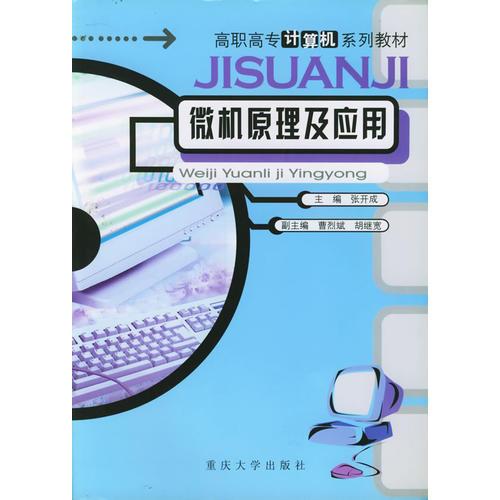 微机原理及应用/高职高专计算机系列教材