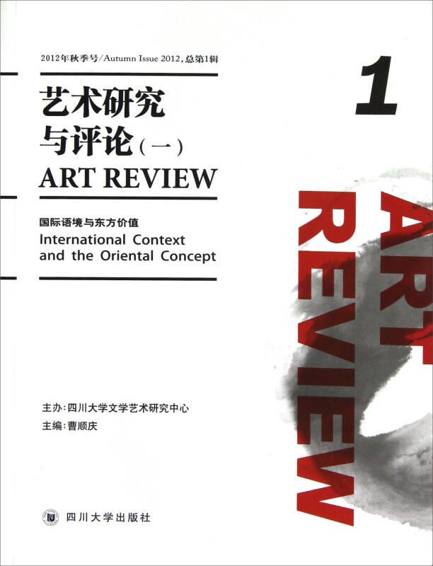 艺术研究与评论(1):国际语境与东方价值(2012年秋季号·总第1辑)