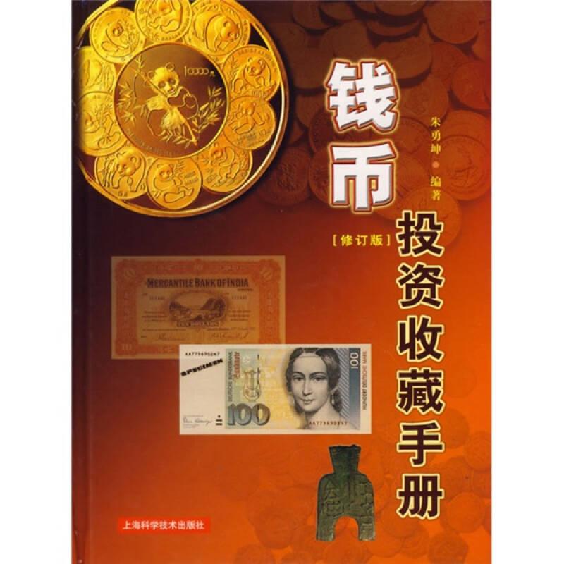 钱币投资收藏手册(修订版)