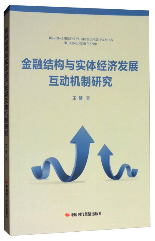 金融结构与实体经济发展互动机制研究