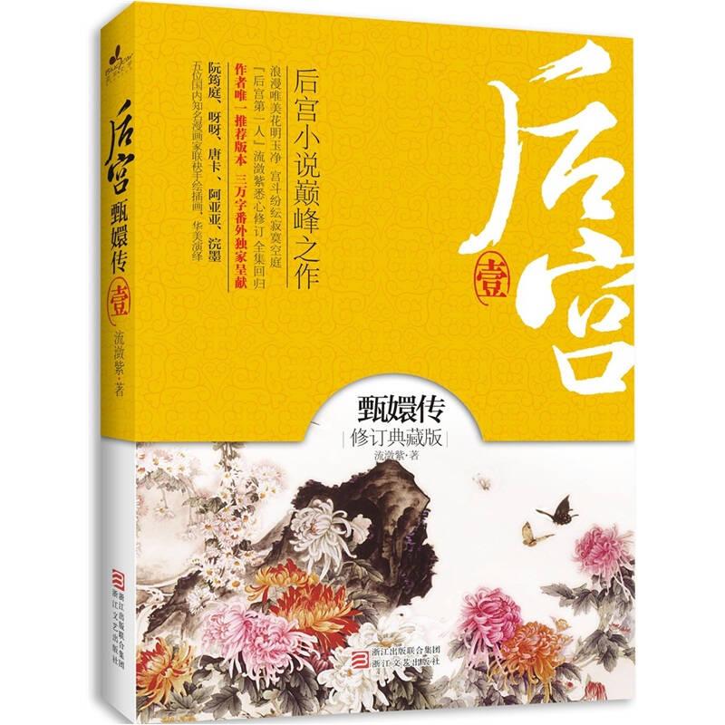 后宫·甄嬛传1(修订典藏版)