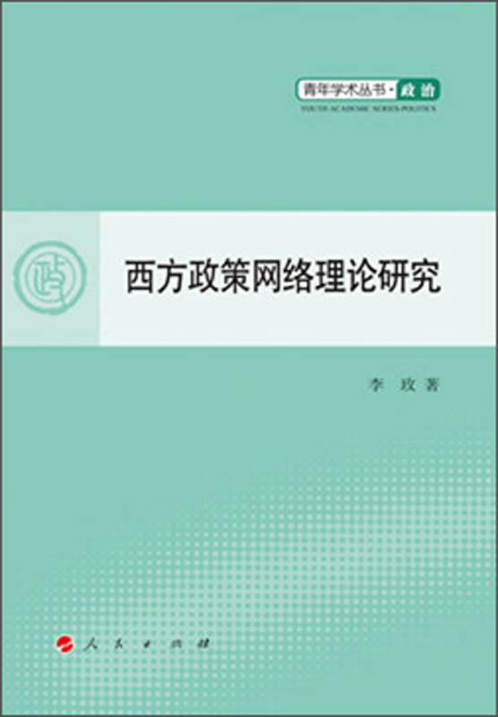青年学术丛书·政治:西方政策网络理论研究