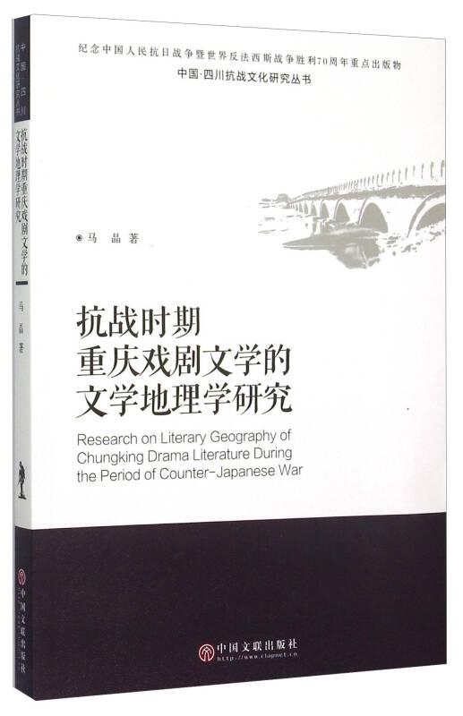 中国四川抗战文化研究丛书:抗战时期重庆戏剧文学的文学地理学研究