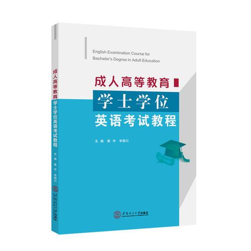 成人高等教育学士学位英语考试教程