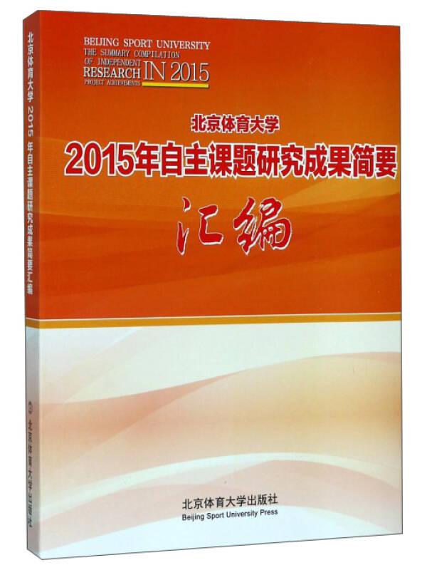 北京体育大学2015年自主课题研究成果简要汇编