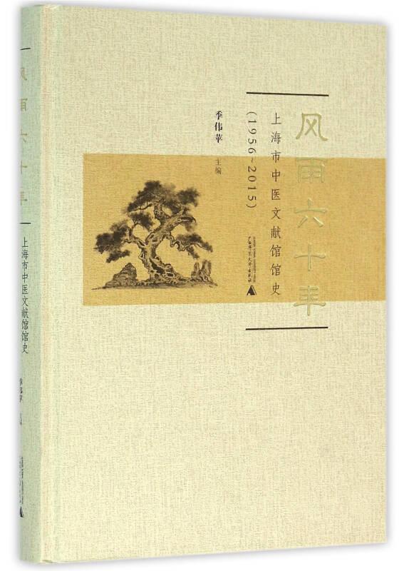 风雨六十年:上海市中医文献馆馆史(1956-2015)
