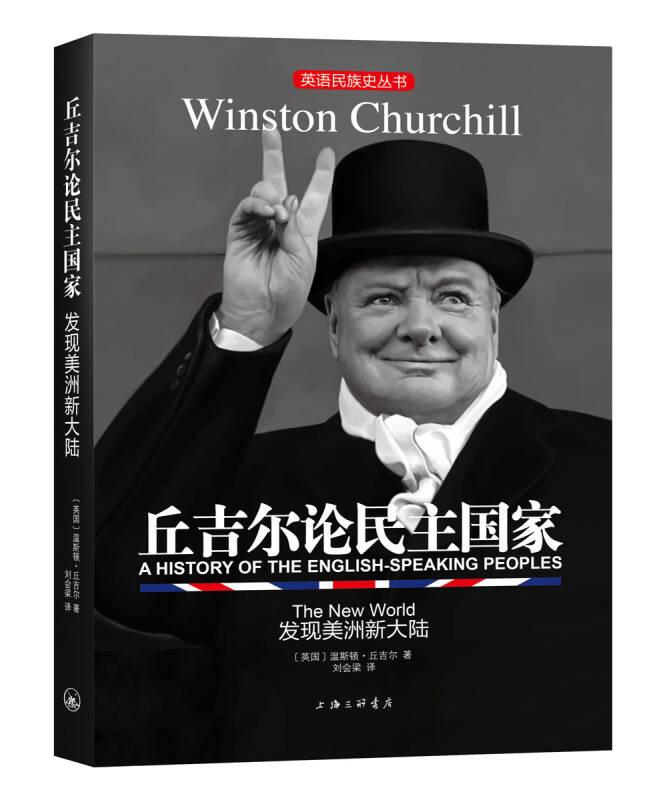 英语民族史丛书:丘吉尔论民主国家-发现美洲新大陆