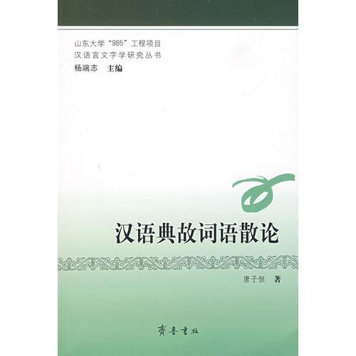 汉语典故词语散论