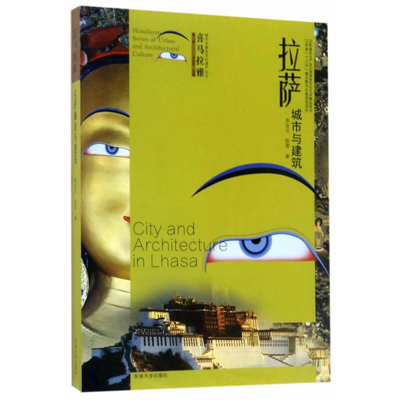 喜马拉雅城市与建筑文化遗产丛书(第1辑):拉萨城市与建筑