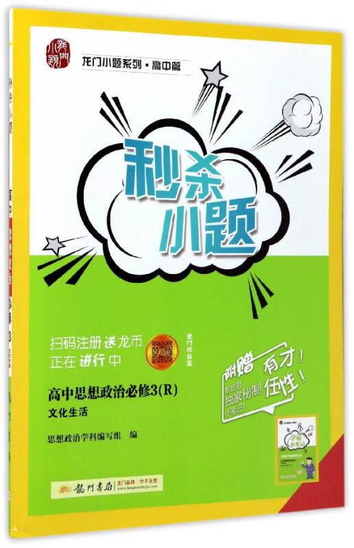 龙门小题系列·高中篇·秒杀小题:高中思想政治(必修3 R 文化生活)