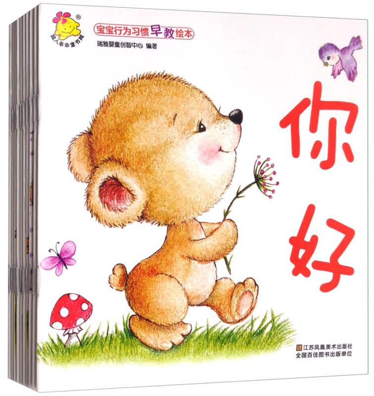 宝宝行为习惯早教绘本(套装共10册)