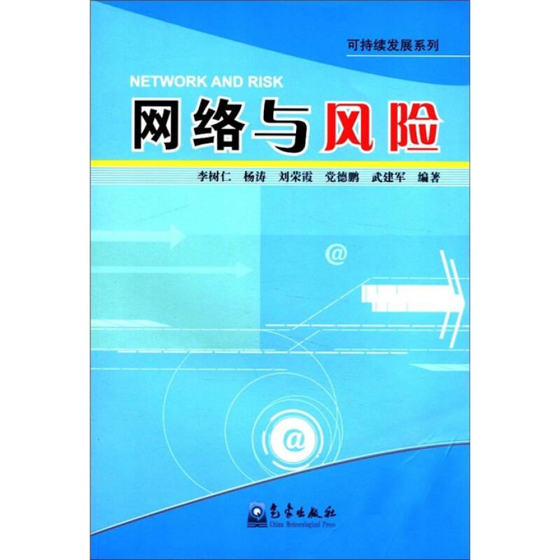可持续发展系列:网络与风险