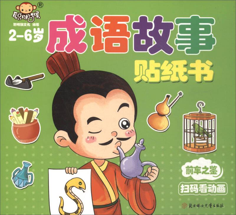 聪明猴·成语故事贴纸书:前车之鉴(2-6岁)