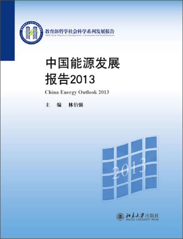教育部哲学社会科学系列发展报告:中国能源发展报告2013