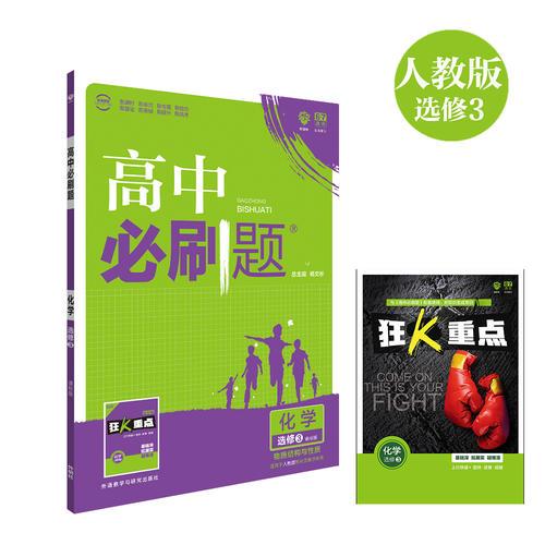 2017新版高中必刷题化学选修3课标版适用于人教A版教材体系配四色同步讲解狂K重点