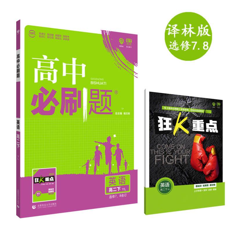 理想树 2018新版 高中必刷题 英语选修7、8合订 译林版 适用于译林版教材体系 配狂K重点