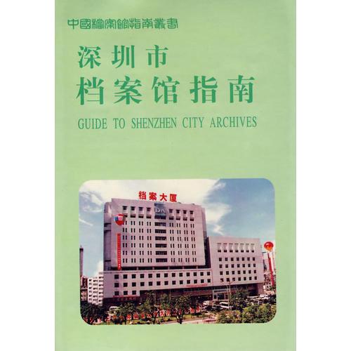 深圳市档案馆指南