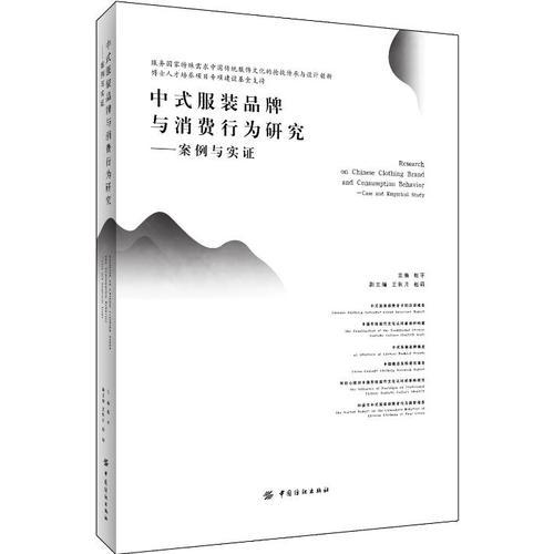 中式服装品牌与消费行为研究——案例与实证