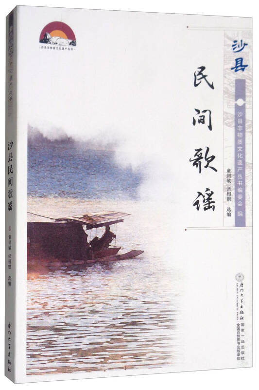 沙县民间歌谣/沙县非物质文化遗产丛书