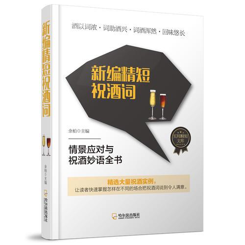 实用精短文库:新编精短祝酒词*