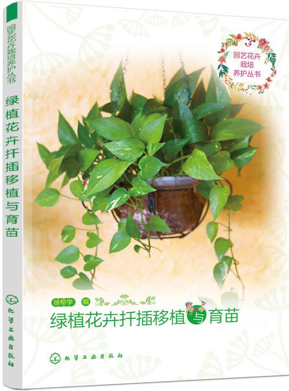 园艺花卉栽培养护丛书--绿植花卉扦插移植与育苗