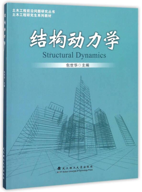 结构动力学/土木工程研究生系列教材·土木工程前沿问题研究丛书