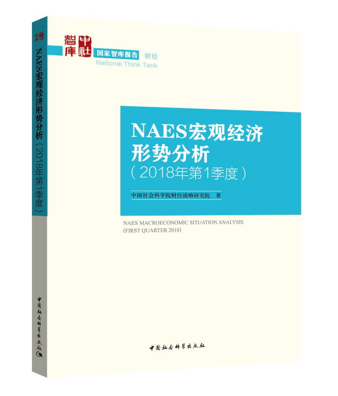 NAES宏观经济形势分析(2018年第1季度)
