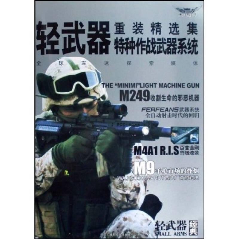 轻武器重装精选集:特种作战武器系统