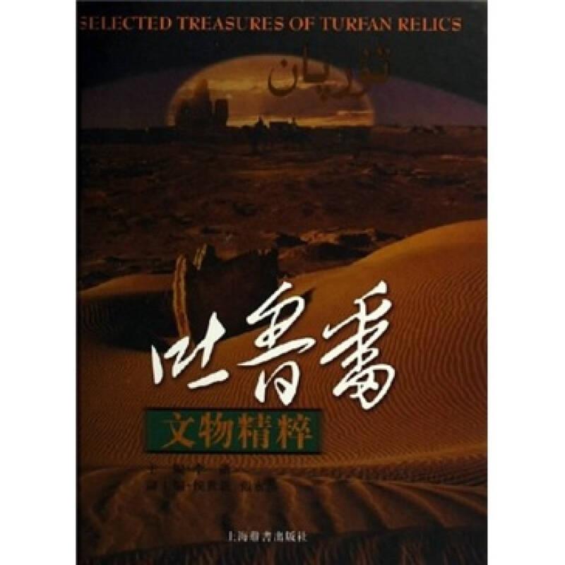 吐鲁番文物精粹