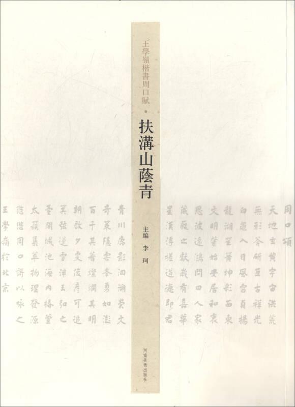 扶沟山荫青/王学岭楷书周口赋