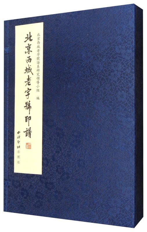 北京西城老字号印谱