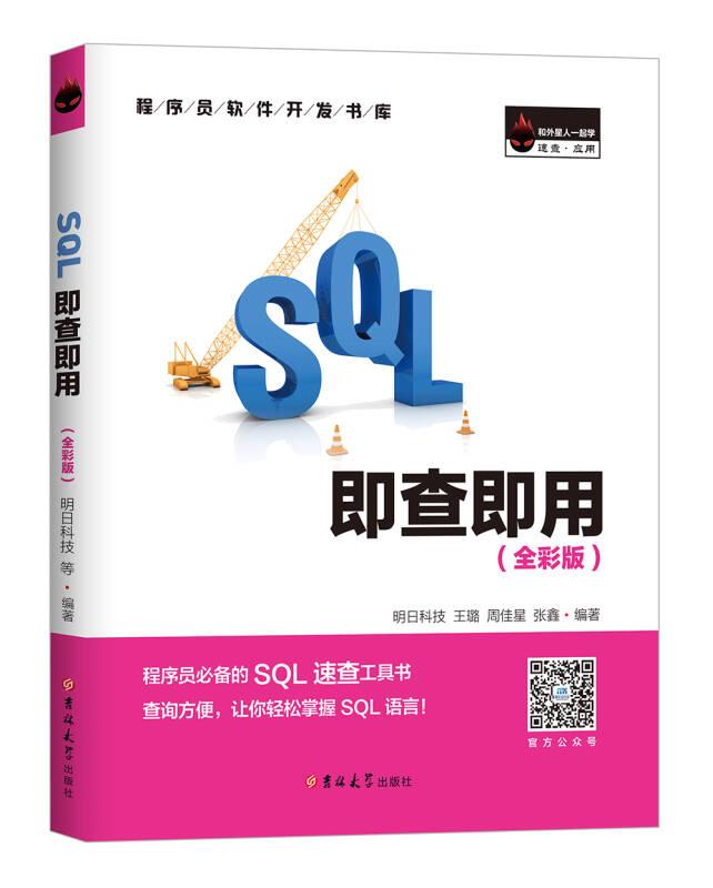 SQL即查即用 (全彩版)