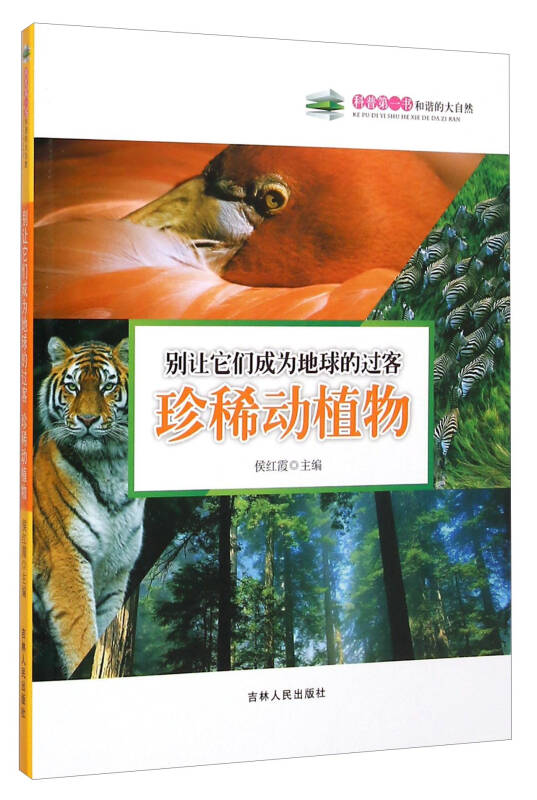 科普第一书·和谐的大自然:别让它们成为地球的过客(珍稀动植物)
