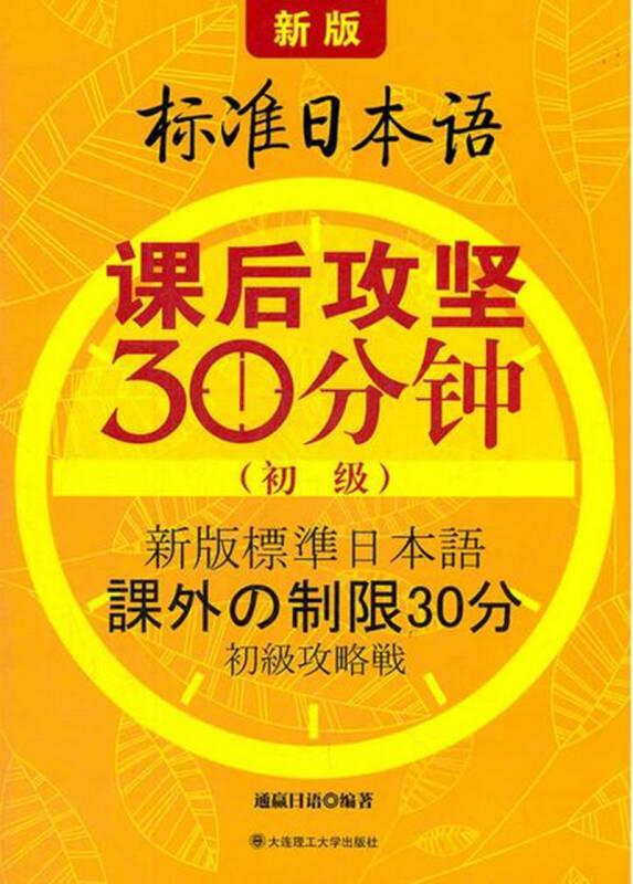 新版标准日本语课后攻坚30分钟(初级)