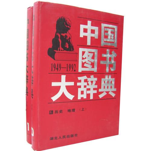 中国图书大辞典(1949-1992):历史地理(上下册)(10-11)