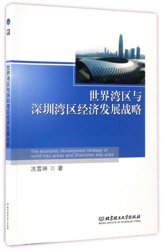 世界湾区与深圳湾区经济发展战略